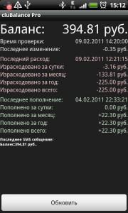 Скриншот cluBalance