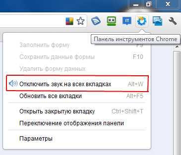 Панель инструментов Chrome (от Google)
