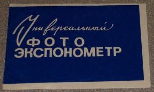 Универсальный фотоэкспонометр