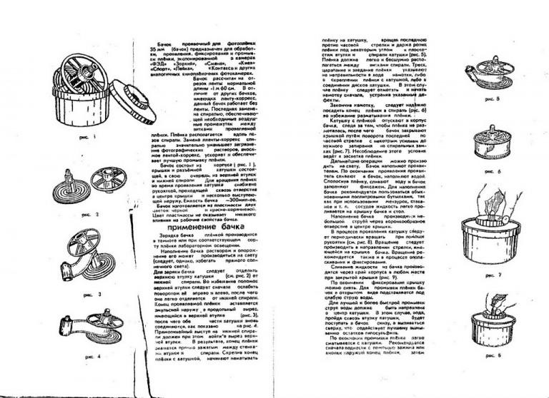 Инструкция по эксплуатации бачка проявочного для фотопленки -35 мм.