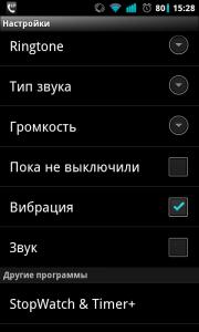 Секундомер для Андроида