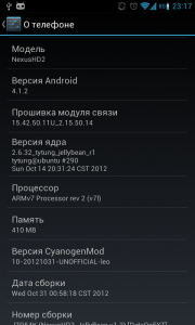 Android 4.1 на HTC HD2