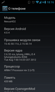 Android 4 на HTC HD2