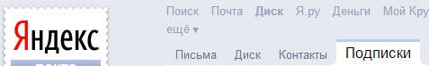 Подписки Яндекса