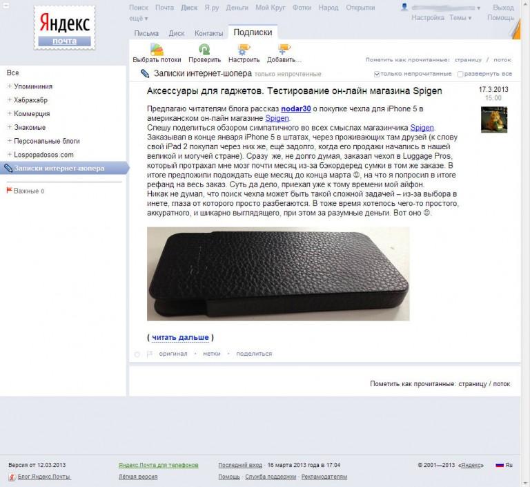 Статья в Подписках Яндекса