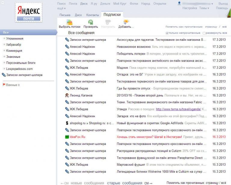 Все статьи в подписках Яндекса
