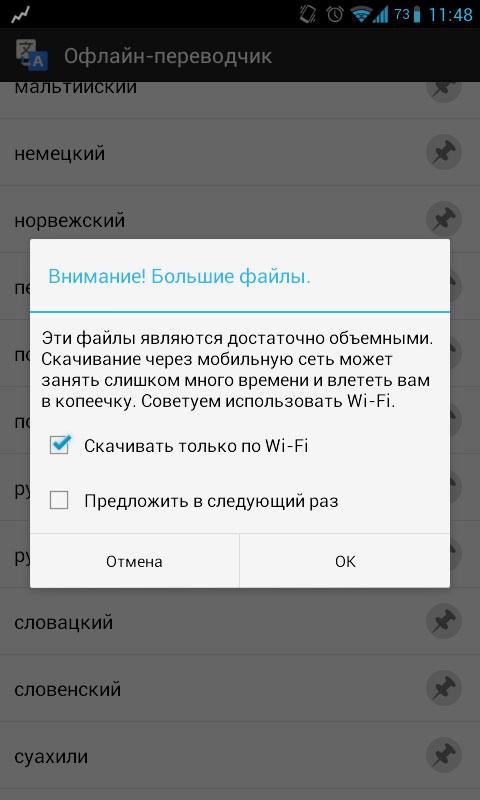 Предупреждение Google Translate