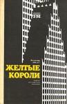 """Владимир Лобас """"Желтые короли. Записки нью-йоркского таксиста"""""""