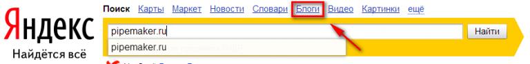 Оповещения Яндекса