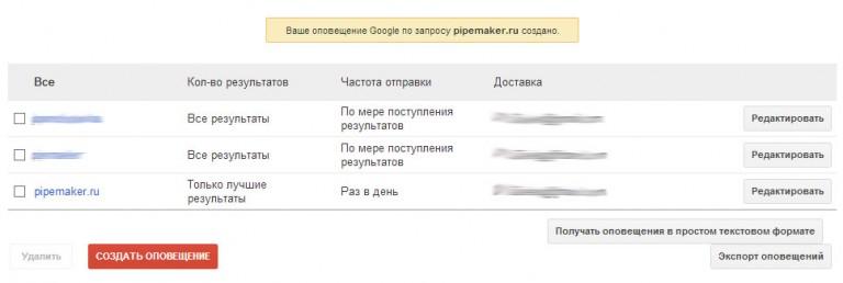 Создать оповещение Google