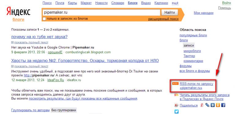 Поиск по блогам от Яндекса