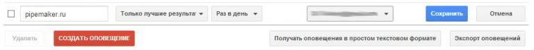 Редактирование оповещений Google