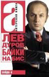 Лев Дуров Байки на бис