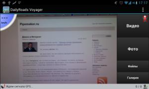 Интерфейс DailyRoads Voyager