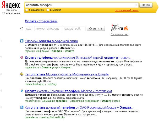 Оплата телефона с помощью Яндекса