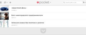 Pocket - прочитать статью позже