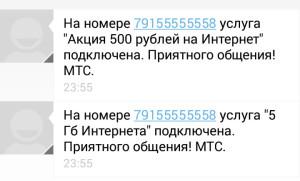 SMS от MTC