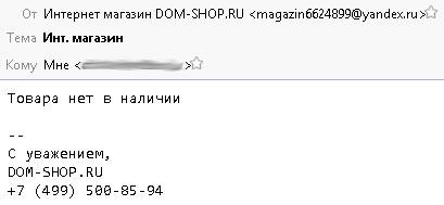 domshop-letter