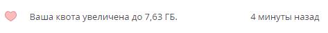 +1 гигабайт в Дропбокс