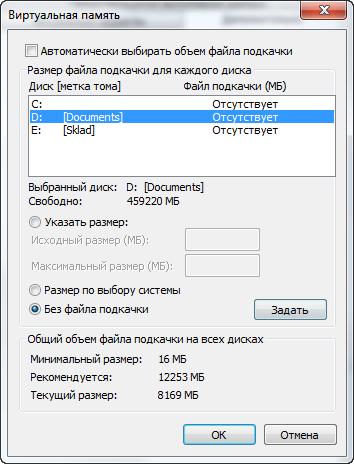 Файл подкачки на Windows 7