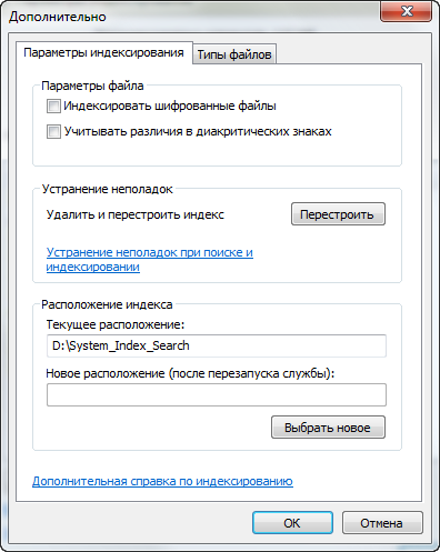 Индексация дисков в Windows 7