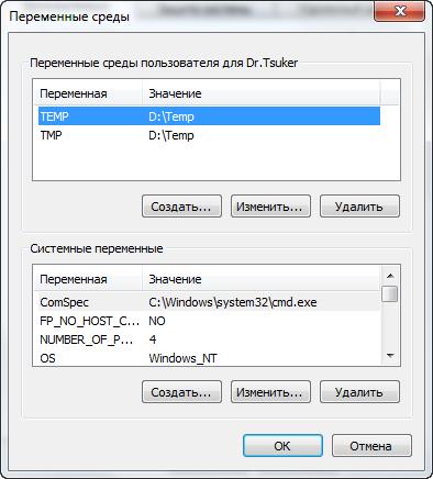 Папки для временного хранения файлов (TEMP и TMP)
