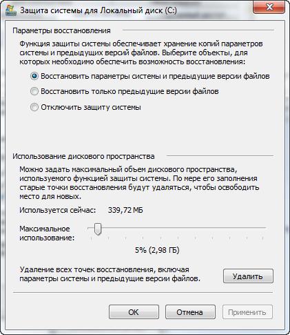 Место для восстановления Windows 7