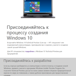 Уже можно скачать Windows 10 Technical Preview