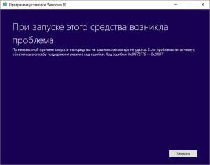 kak_skachat-iso-windows-10-microsoft_1