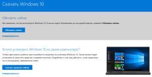 kak_skachat-iso-windows-10-microsoft_2