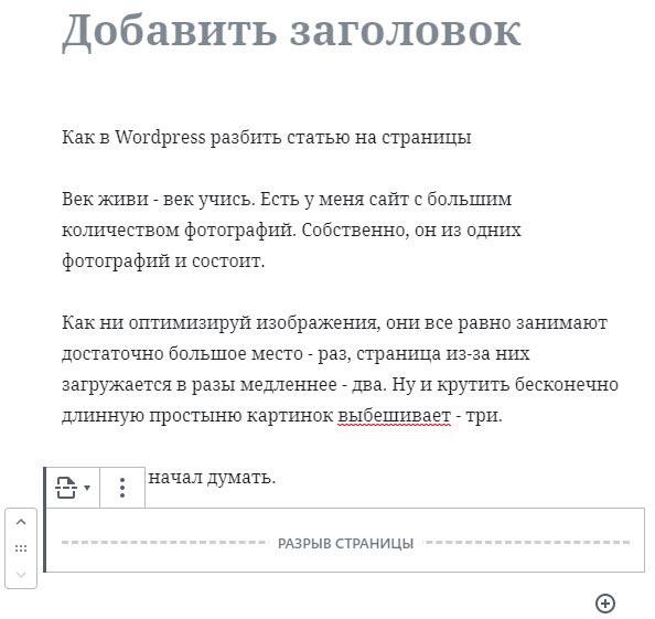 2. Как в WordPress разбить статью на страницы