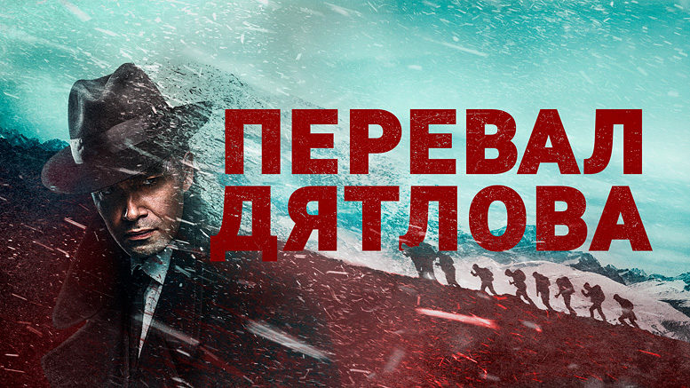 Перевал Дятлова — мое мнение о сериале