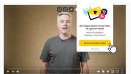 Перевод видео в Яндексе
